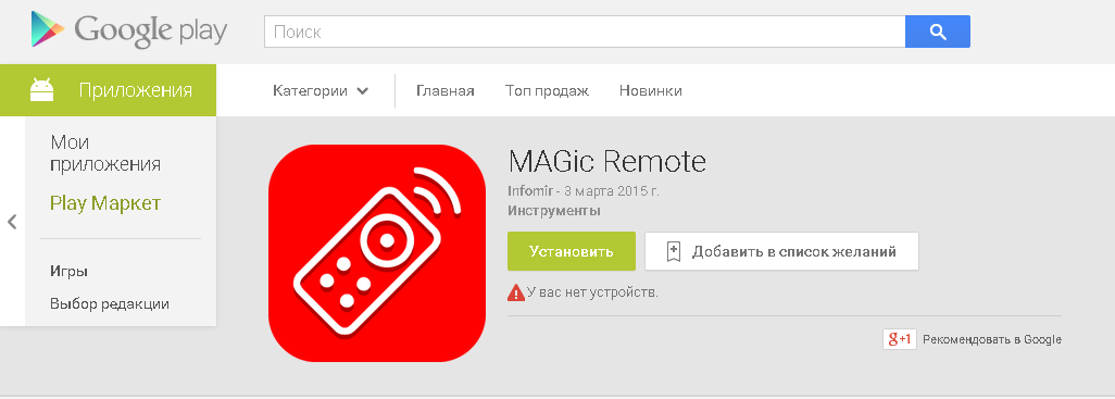 Aplicación MAGic remote – disponible en Google Play y App Store